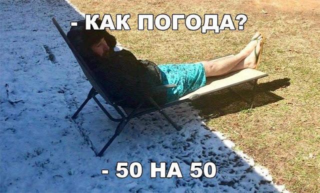Погода 50 на 50