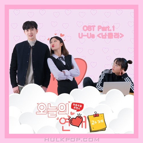 U-Us – Today's Love Project OST Part.1