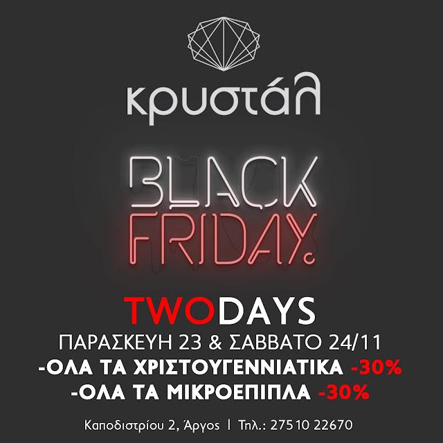 Άργος: Black Friday προσφορές για δύο ήμερες στο Κρυστάλ