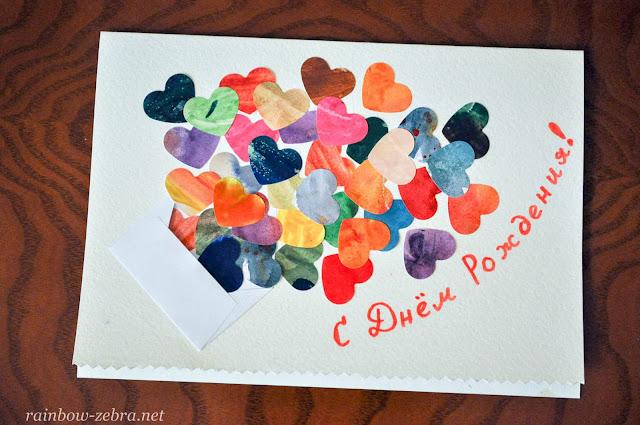 Послание, полное любви...