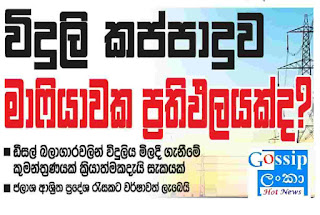 Shadow of Doubt: Mafia in power cut  sri lanka