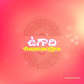 Ugadi Best Wishes in Telugu