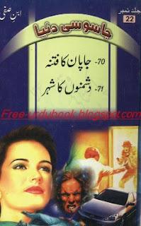 Jasoosi Dunya book no 22 by Ibne Safi
