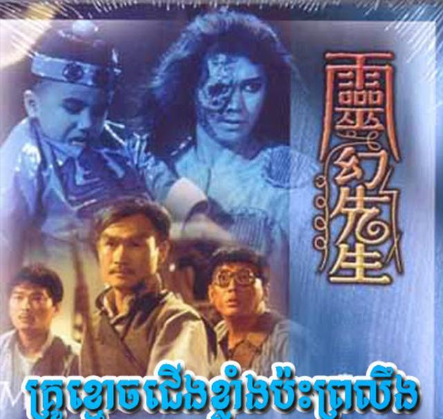 Lam Ching Ying, Kro Moav, Kru Khmoch Cherng Khalng Pas ProLeng