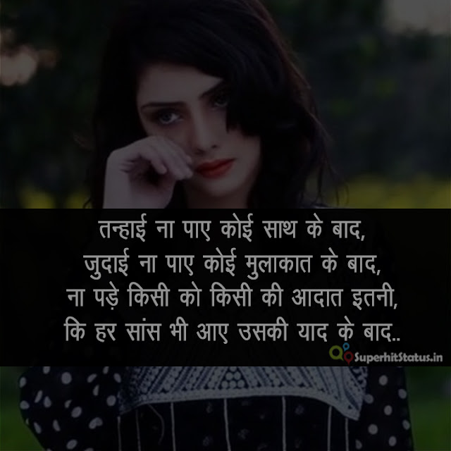Yaadein Hindi Shayari For Whatsapp Image On Tanhai With Image