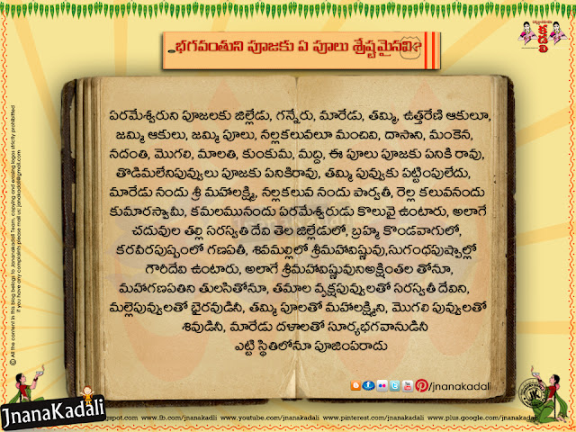 Dharma Sandehalu in Telugu, Daily Known Spiritual information, Great Monks Mysterious Speeches about god in Telugu, Dharma Sandehalu about Praying to god with Flower, Siva, Narayana, Brahma Gods information in Telugu, Daily Spiritual information for All, Whats App Sharing Spiritual information, dharma Sandehalu in Telugu, dharma Sandehalu pdf e books in Telugu Free Download