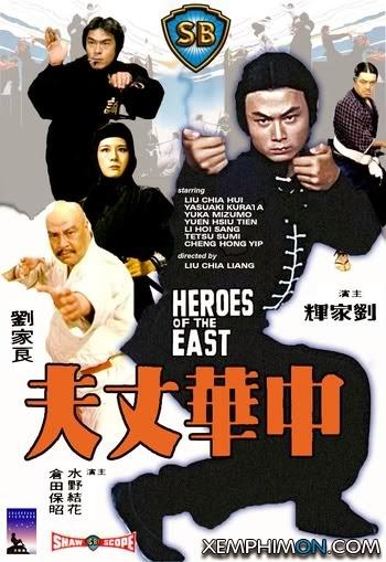 Đông Phương Anh Hào
