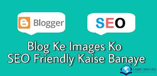 Blogger post ke images ko seo friendly kaise banaye