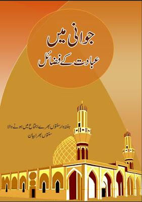 Download: Jawani me Ibadat k Fazail pdf in Urdu