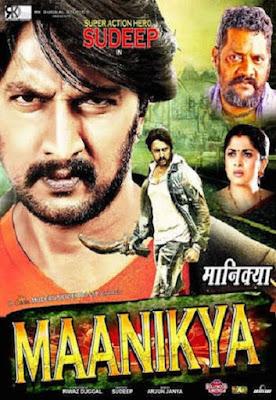 Maanikya (2014) Hindi dubbed full movie