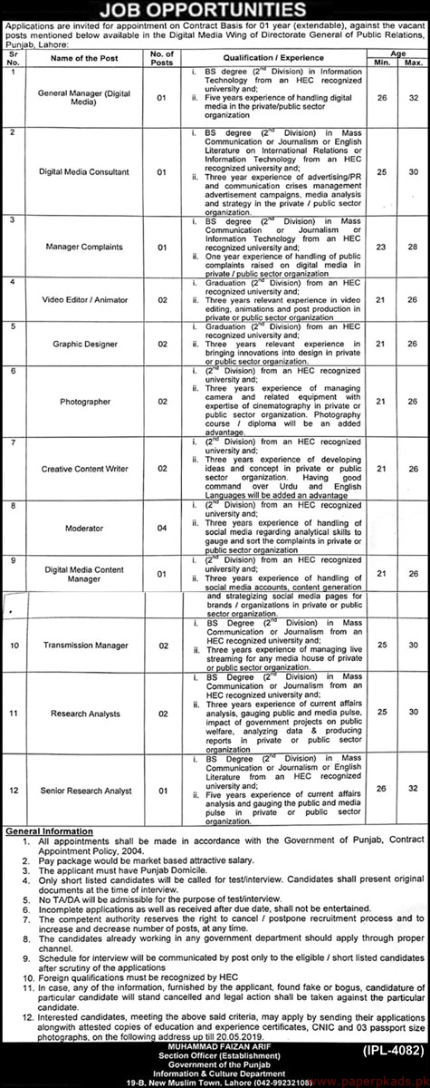 Punjab Information & Culture Department Jobs 2019