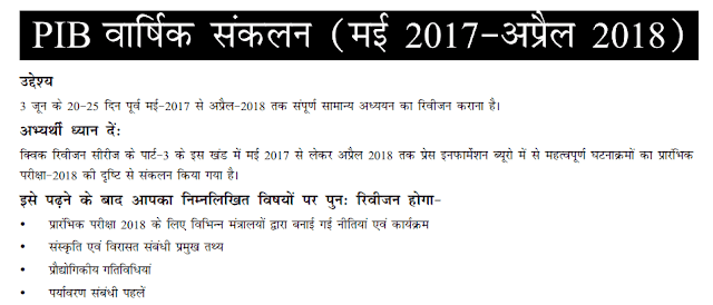 PIB One year Current Affair in Hindi