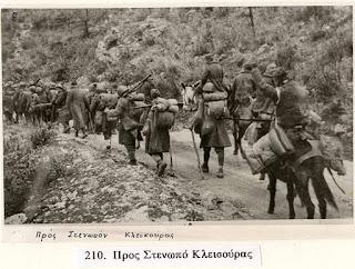 Σαν σήμερα το 1941 ο Ελληνικός στρατός καταλαμβάνει την Κλεισούρα