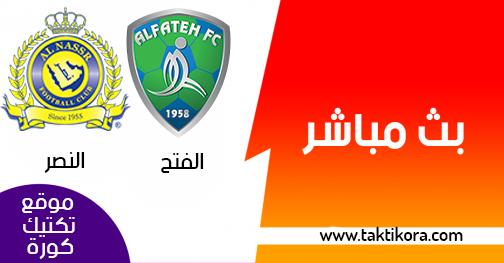 مشاهدة مباراة النصر والفتح بث مباشر بتاريخ 28-12-2018 الدوري السعودي