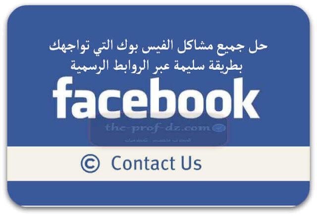 اليك جميع الروابط الرسمية مهمة لمراسلة فيسبوك عن مشاكلك بطريقة سليمة