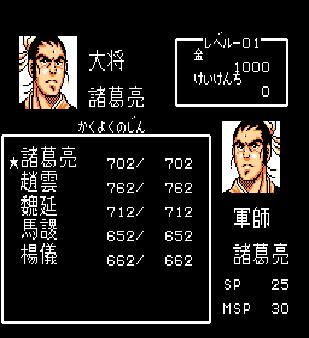 【FC】吞食天地2:秋風五丈原+完整攻略,好玩的諸葛孔明傳修改版!