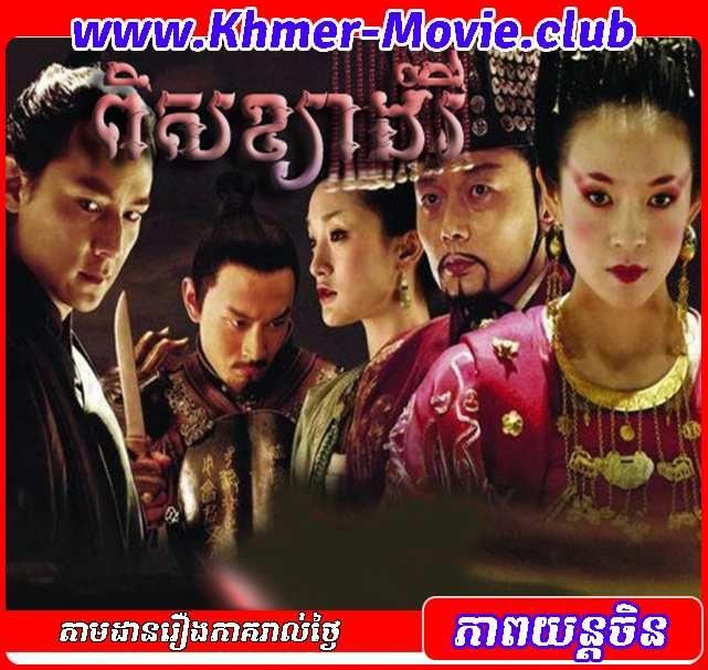 Pis Kya Domrei - Chinese Movies Speak Khmer