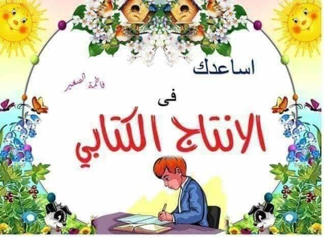 كتاب يساعد في تطوير مهارات الإنتاج الكتابي للمستوى الأول و الثاني