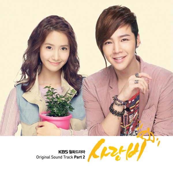 Various Artists – Love Rain OST Part 2 (FLAC)