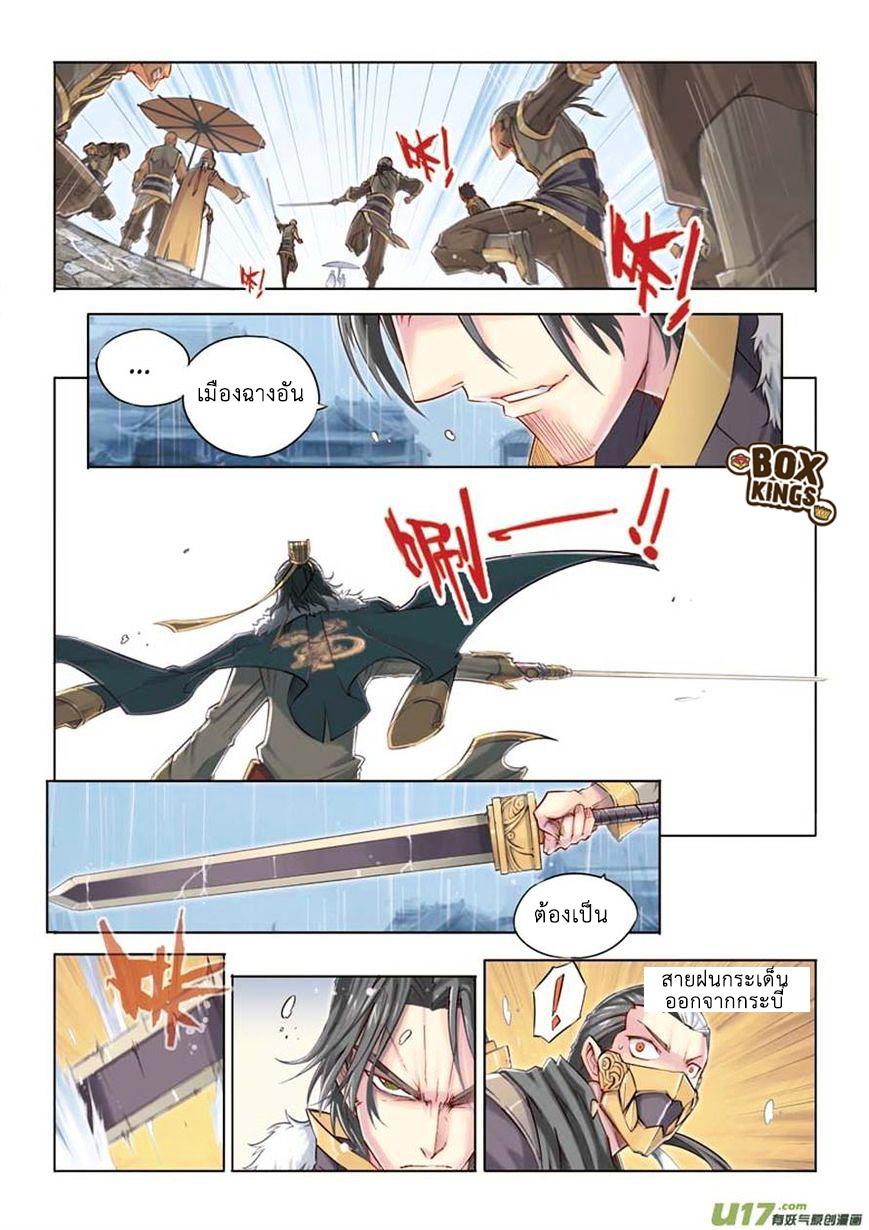 Jiang Ye ตอนที่ 12 หน้า 15
