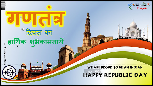 26th January Indian independence Day Greetings in hindi