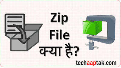 how to zip a file or folder full guide in hindi