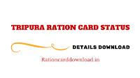 Tripura_Ration_Card_Status_And_Details