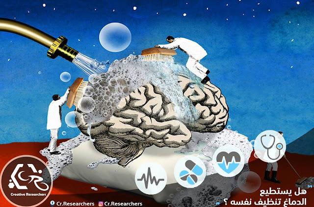 هل يستطيع الدماغ تنظيف نفسه؟