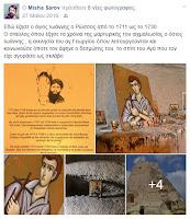 Δημοσίευση του Misha Sarov. 28 Μαΐου 2016 στις 2:39 π.μ.