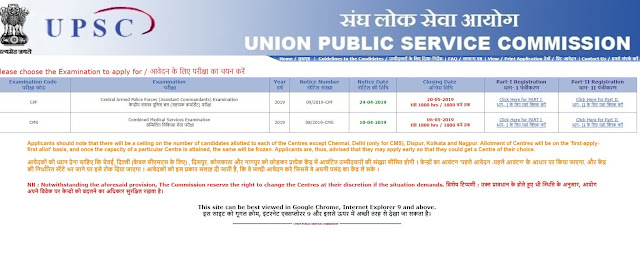 How to Apply, Step Wise Guidance, UPSC CAPF Assistant Commandant, Careerneeti