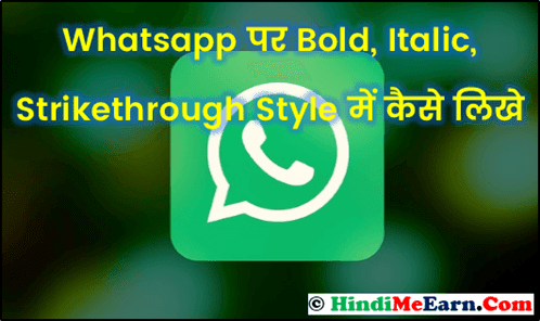 Whatsapp Par Stylish Kaise Likhe