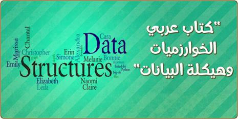 كتاب شامل لتعلم الخوارزميات و هياكل البيانات