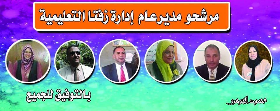 بالاسماء مرشحو مدير عام إدارة زفتي التعليمية