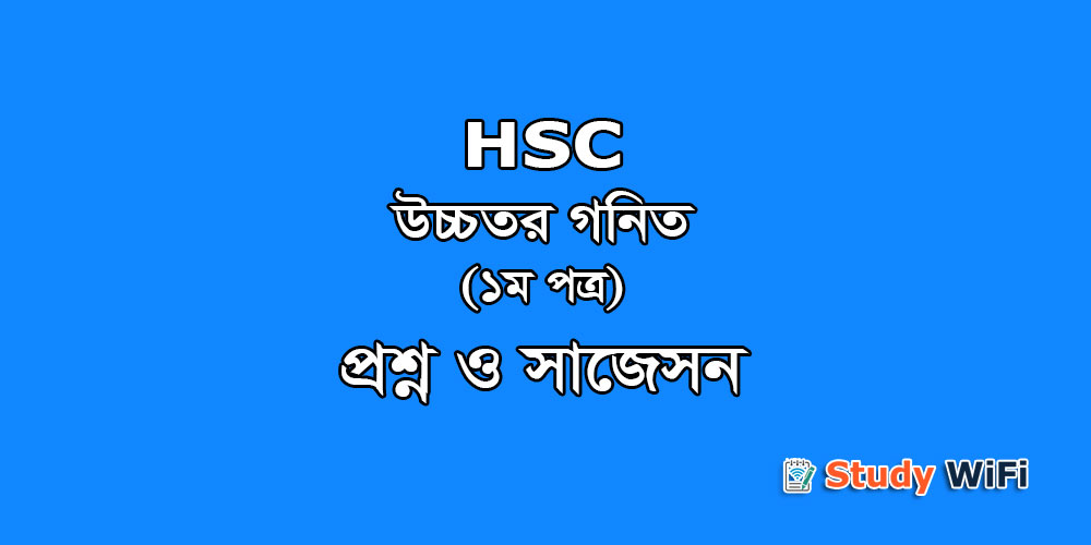 hsc higher Math 1st paper suggestion, exam question paper, model question, mcq question, question pattern, preparation for dhaka board, all boards