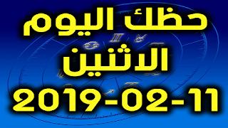 حظك اليوم الاثنين 11-02-2019 - Daily Horoscope