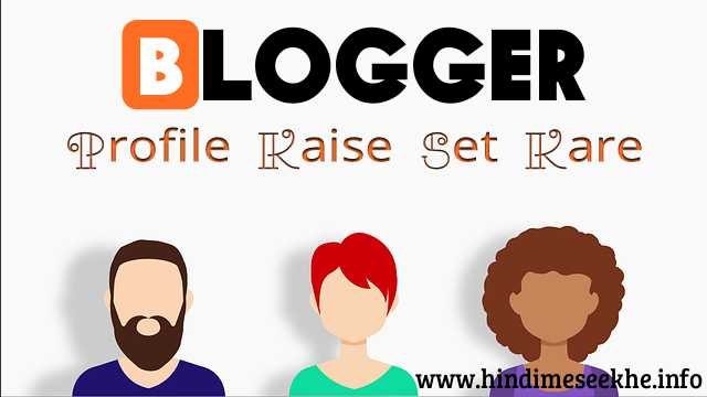 Blogger Blog Me Apna Profile Set, Edit Aur Show Kaise Kare