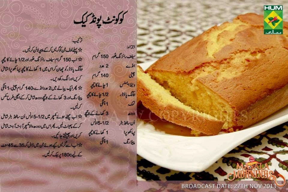 Cake Recipes Without Eggs In Urdu
