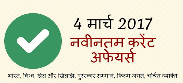 4 March 2017 Current Affairs in Hindi