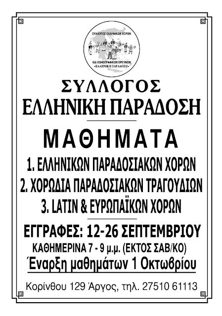 """Έναρξη εγγραφών στο σύλλογο """"Ελληνική Παράδοση"""""""
