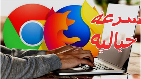 زيادة سرعة تصفح الانترنت بشكل رهيب على متصفحك - جوجل كروم والفاير فوكس وأوبرا وغيرهم