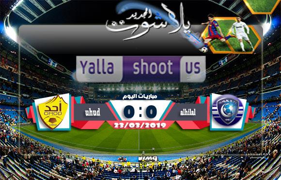 ملخص مباراة الهلال وأحد اليوم 23-03-2019 الدوري السعودي