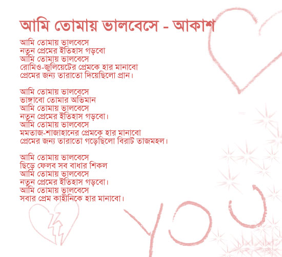 bangla love letter posted by fahad hossain