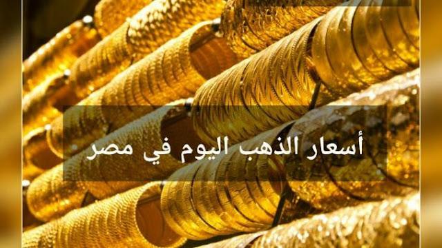 تعرف علي أسعار الذهب اليوم الخميس 15/6/2017