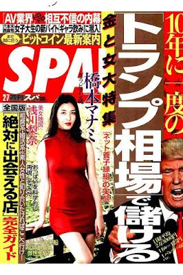 [雑誌] 週刊SPA! 2017年02月07日号 Raw Download