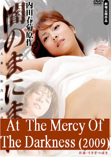 At the Mercy of the Darkness: Ayano's Bizarre Delusions (2009)