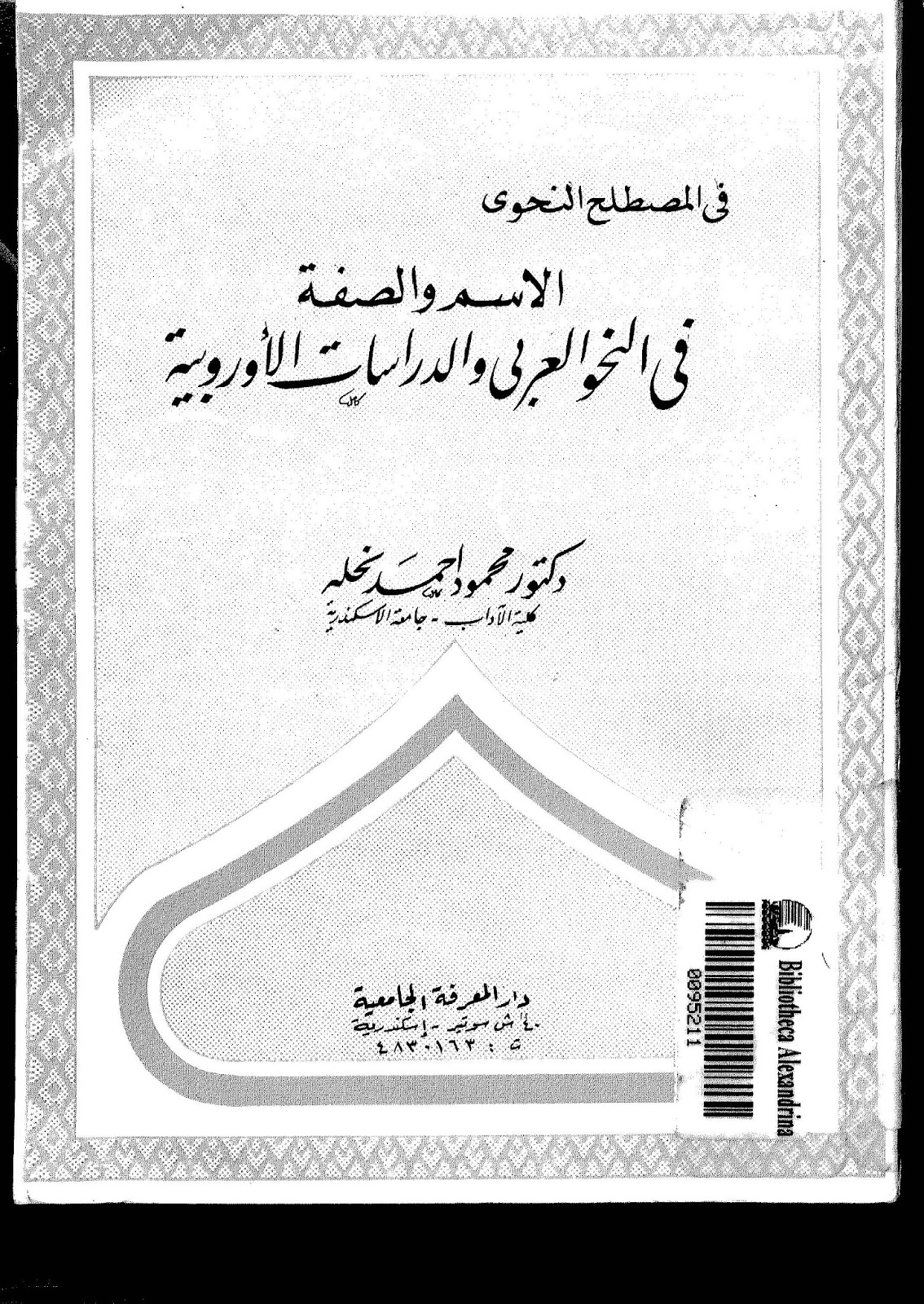 تحميل كتاب الأصول في النحو لابن السراج pdf