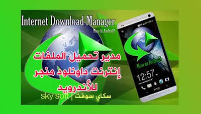 Internet Download Manager 2017-2018 Apk
