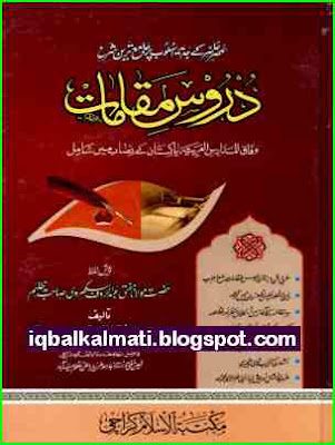 Duros e Maqamat Abdul Rauf