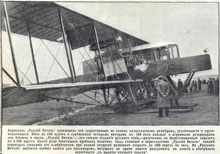 Аэроплан Русский Витязь