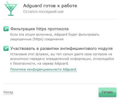 бесплатная программа для удаления рекламы в браузере